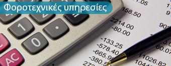 Φοροτεχνικές Υπηρεσίες